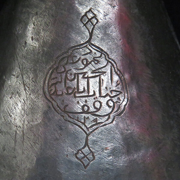 Anatolian inscribed copper pitcher