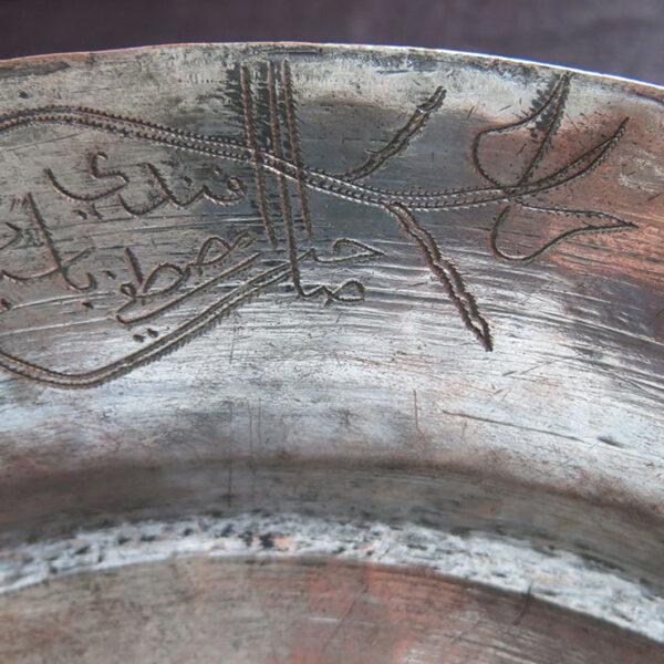TURKEY ISTANBUL SULEYMANIYE hand forged copper plate